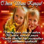 С днем Ивана Купала, чтобы каждый был счастливым