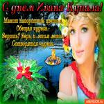 С днем Ивана Купала, манит папоротник цветом