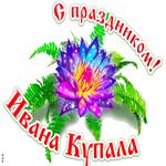 С днём Ивана Купалы