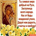 С днём Казанской иконы Божьей матери, Ты символ мира