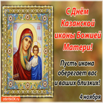 С днём казанской иконы Божией Матери 4 ноября