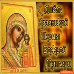 С днём Казанской иконы Божией Матери