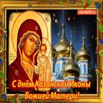 С днём Казанской иконы Божией Матери Поздравляю