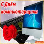 С Днём Компьютерщика Открытка