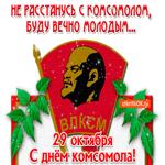 С днём комсомола 29 октября