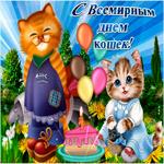 С днем кошек поздравление