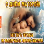 С днём матерей