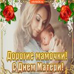 С днём матерей дорогие мамочки