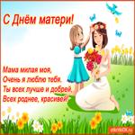 С днём матери, Мама милая моя