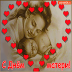 С днём матери поздравляю
