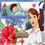 С днем медсестер поздравляю