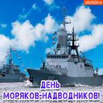 С Днем моряков-надводников