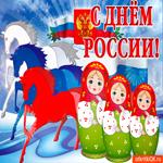 С днем нашей великой страны России