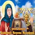 С днем памяти Матроны Московской