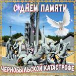 С днём памяти о чернобыльской катастрофе