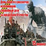 С днём памяти о россиянах исполнявших служебный долг за пределами Отечества