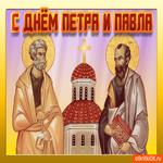 С днём Петра и Павла анимация