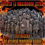 С Днём Победы - Вечная память погибшим