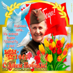 Ветеранам С Победой 9 мая, поздравляем всех сегодня