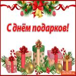 С днём подарков 26 декабря