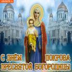 С Днём Покрова Пресвятой Богородицы