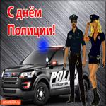 С днём полиции