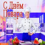 С Днём повара в России