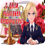 С днём работника прокуратуры