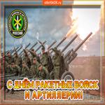 С Днём ракетных войск и артиллерии 19 Ноября
