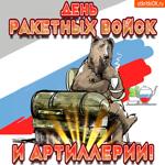 С Днём ракетных войск и артиллерии