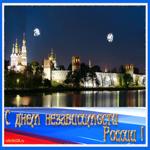 С днём России фото