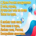 С днем России поздравляю я тебя страна