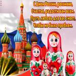 С днем России, россияне