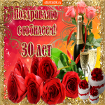 Открытка с юбилеем 30 лет с розами