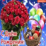 Виртуальная открытка с днем рождения дорогой женщине
