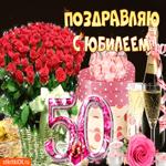 С днём рождения 50 лет