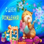 Открытка с днем рождения с котиками