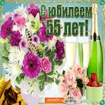 Днем рождения, открытка к юбилею 55 лет светлане