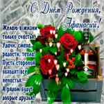 С Днём Рождения, Афанасий— красивые стихи