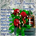 С Днём Рождения, Александр— красивые стихи