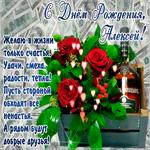 С Днём Рождения, Алексей— красивые стихи