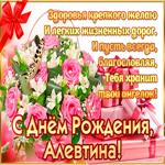 С Днём Рождения, Алевтина — красивые стихи