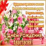 С Днём Рождения, Анастасия — красивые стихи