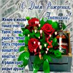 С Днём Рождения, Анатолий — красивые стихи