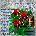 С Днём Рождения, Аркадий - красивые стихи