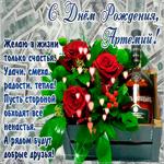 С Днём Рождения, Артемий— красивые стихи