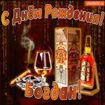С днём рождения Богдану