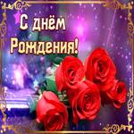 С Днём Рождения, Дарю букет роз