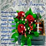 С Днём Рождения, Давид— красивые стихи