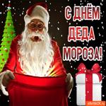 С Днём рождения Деда Мороза 18 Ноября